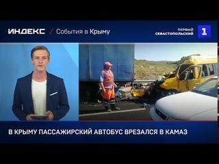 В Крыму пассажирский автобус врезался в КАМАЗ