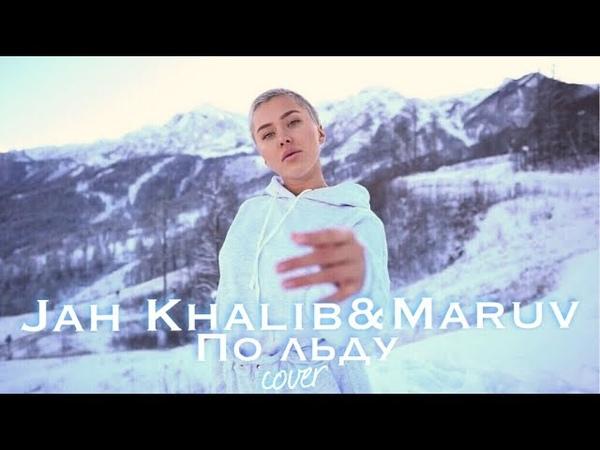 Jah Khalib Maruv По льду RASSI Cover