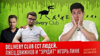 DELIVERY CLUB ЕСТ ЛЮДЕЙ. Лжец Движнов и эрудит Игорь Линк