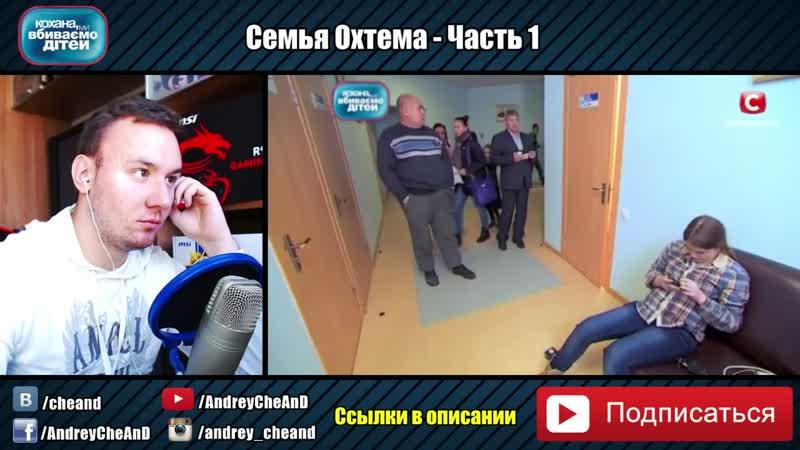 CheAnD TV Андрей Чехменок Ребёнок не умеет обращаться с огнём ► Дорогая мы убиваем детей ► Семья Охтема ► 1