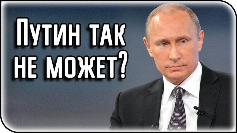 Почему Путин не может так в России общество события и факты
