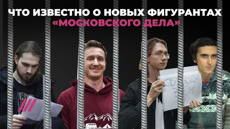 Панк, сирота, студент, инженер и многодетный отец. Все, что нужно знать о новых фигурантах «московск