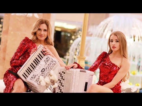 Live Promo. Дуэт Ларго Самые красивые девушки аккордеонистки