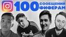 100 СООБЩЕНИЙ ФИФЕРАМ В ИНСТАГРАМЕ - НАМ ОТВЕТИЛИ | PANDAFX, АКУЛ, КЕФИР, ГЕРМАН, GOODMAX, НЕЧАЙ
