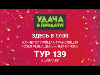 Розыгрыш призов 139 тура игры Удача в придачу!, 4 февраля | ПРЯМАЯ ТРАНСЛЯЦИЯ