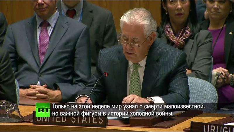 Человек который спас мир Тиллерсон почтил память советского офицера на заседании Совбеза ООН