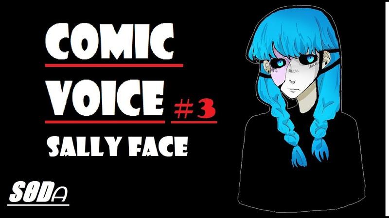 Озвучка комиксов Sally face
