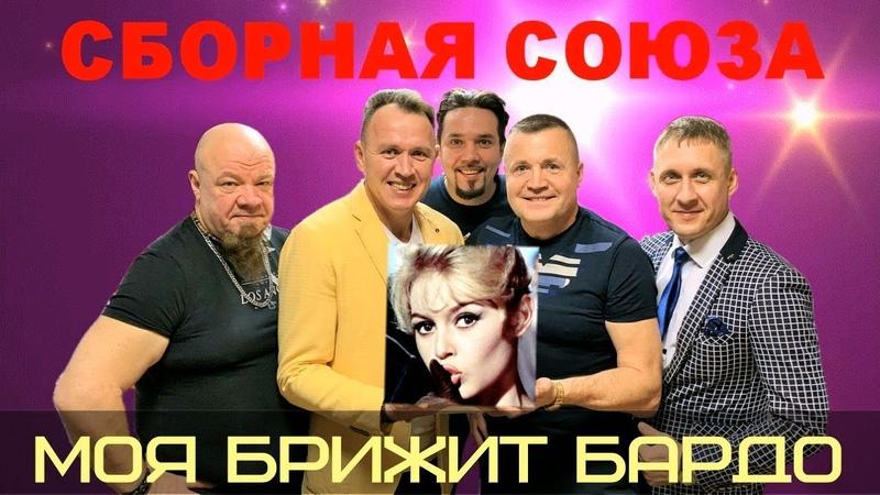 Сборная Союза - Моя Брижит Бардо (сл. и муз. Евгений Журин)