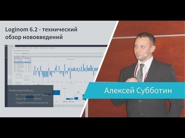 Loginom 6.2 - обзор технических нововведений. Выступление Алексея Субботина на Loginom Day 2018