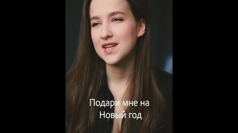 Маша Матвейчук Подари мне на новый год стихотворение Ирины Самариной Лабиринт