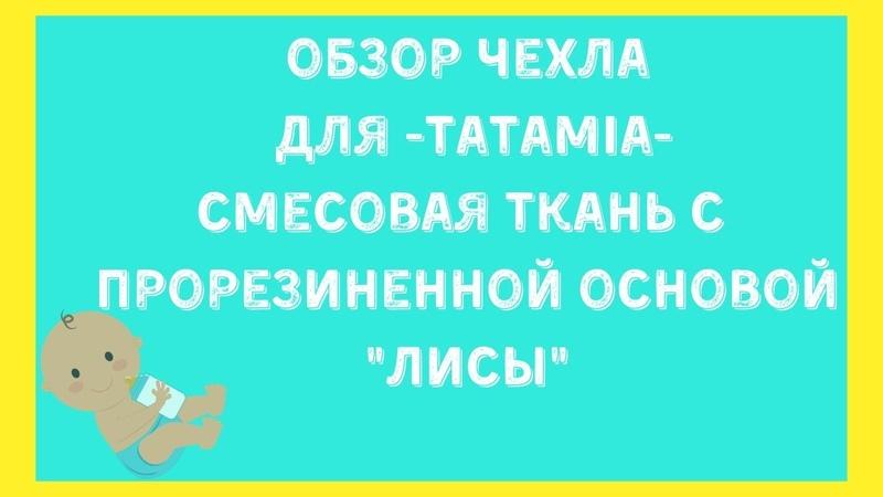 Чехол с прорезиненной основой Лисы для Tatamia - Студия СТРЕКОЗА