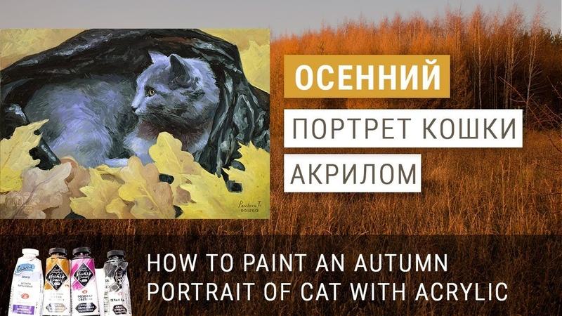 Как нарисовать ОСЕННИЙ ПОРТРЕТ КОШКИ акрилом| How to paint an AUTUMN PORTRAIT OF CAT with acrylic