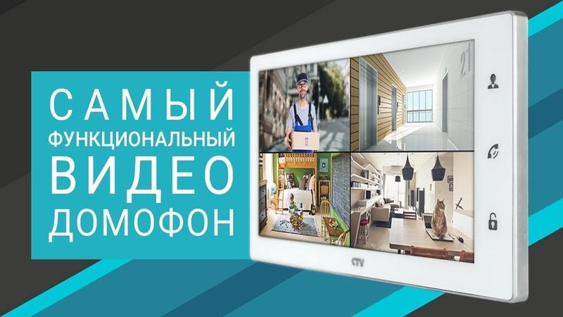 ФЛАГМАН в новом обличье видеодомофон CTV M4102AHD