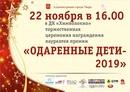 Дорогие друзья!!! Уже завтра состоится торжественная церемония награждения лауреатов премии Одаренные дети - 2019