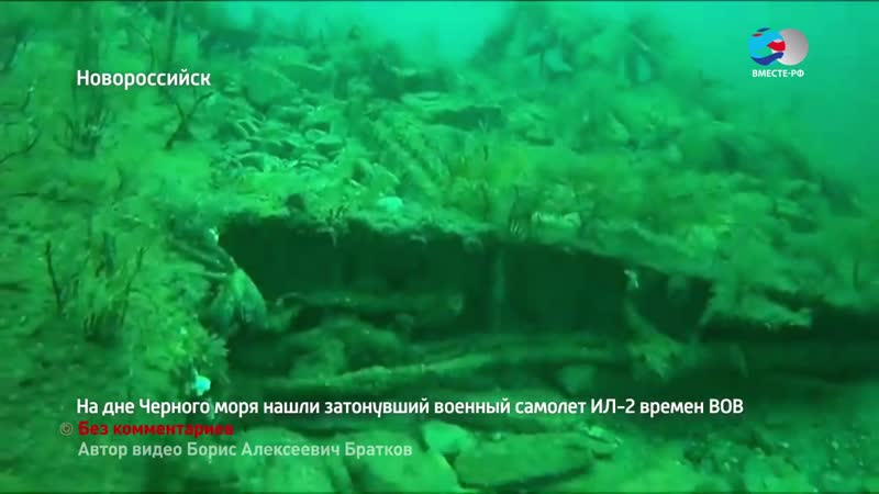 Затонувший самолет времен Великой Отечественной войны нашли на дне Черного моря