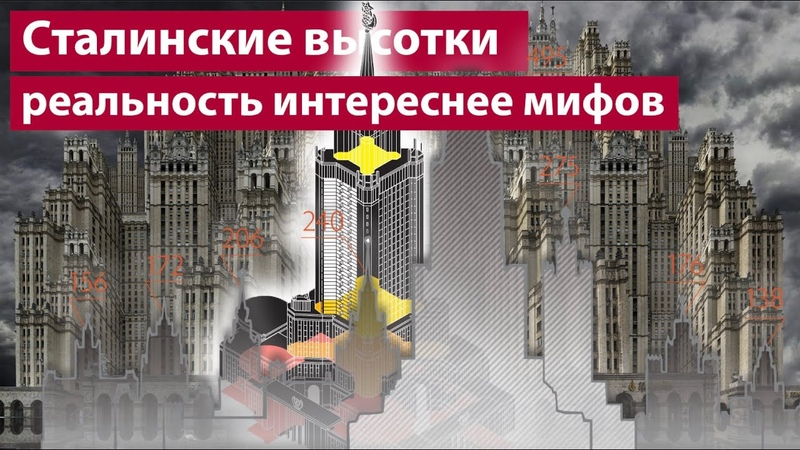 Сталинские высотки реальность интереснее мифов