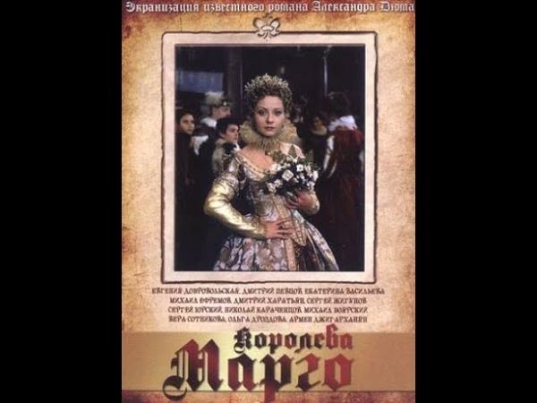 Королева Марго 16 серия