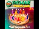 День Рождения Максимова, 31
