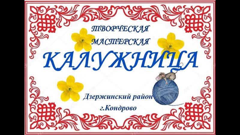 Мастер класс Праздничная открытка творческой мастерской Калужница БиблиоНочь2020 в Кондрово онлайн