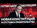 Путин начал революцию: Новая конституция и отставка правительства (Telegram. Обзор)