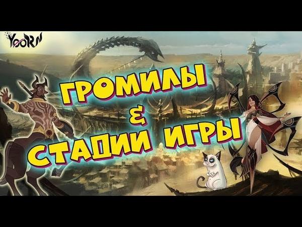 🔥AFK ARENA🔥 Фракция Громил Стадии Игры