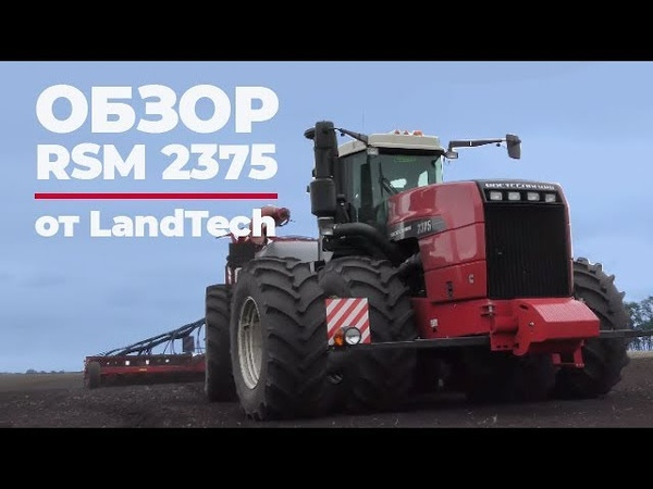 Обзор трактора RSM 2375 на автопилоте Trimble