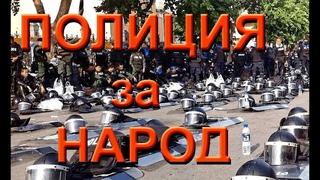 Полиция с народом! Полковник милиции Иванов