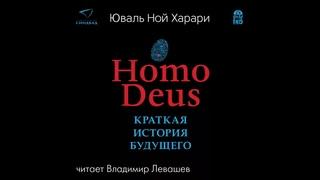 Homo Deus   Краткая история будущего Юваль Ной Харари  Часть 1  Читает Владимир Левашев