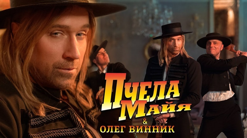 Олег Винник — Пчела Майя [official HD video]