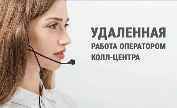Работа удаленно россия оператор колл центра электронщик удалённая работа