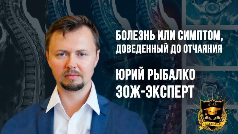 ЛАБИРИНТ Болезнь или симптом доведенный до отчаяния Юрий Рыбалко