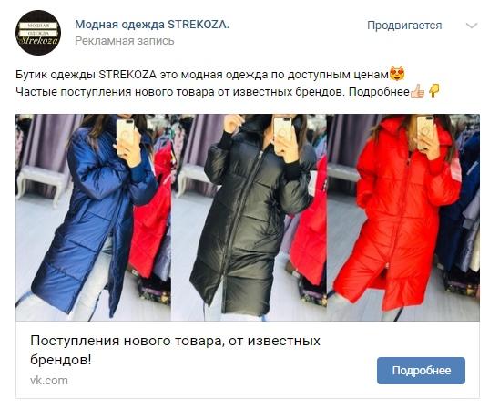 Кейс: Подписчики в группу ВКонтакте интернет магазина одежды., изображение №7