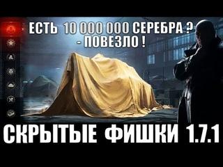 ГОТОВЬТЕ СЕРЕБРО! СКРЫТЫЕ ФИШКИ ПАТЧА  WoT! ЧЕРНЫЙ РЫНОК 2.0 в World of Tanks