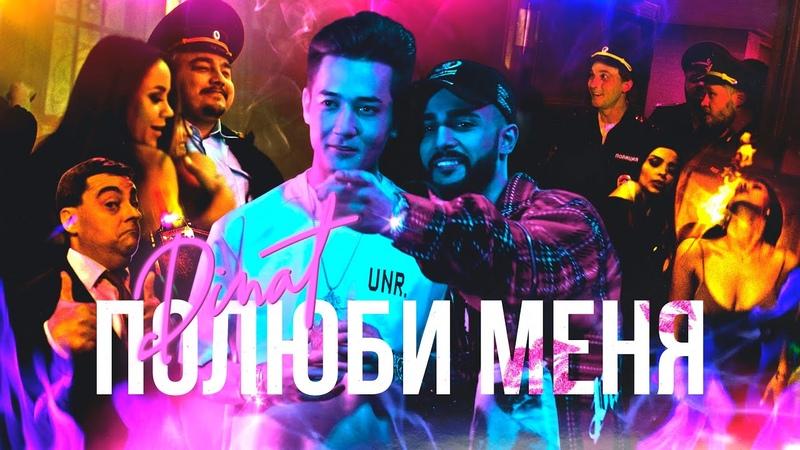 DINAT - Полюби меня (Премьера клипа 2020)