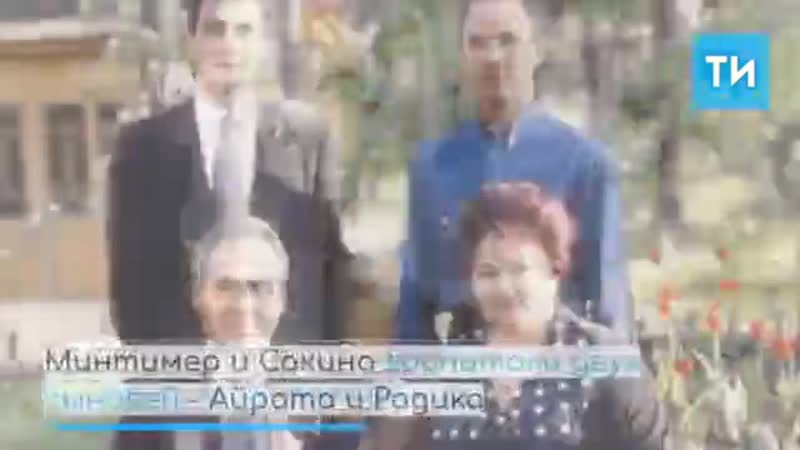 М. Шаймиеву 83 года