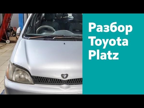 Разбор Toyota Platz 1 3 л 84 лс АКПП RHD 2002 гв