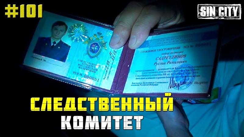 Город Грехов 101 Следственный комитет РФ Глава отдела