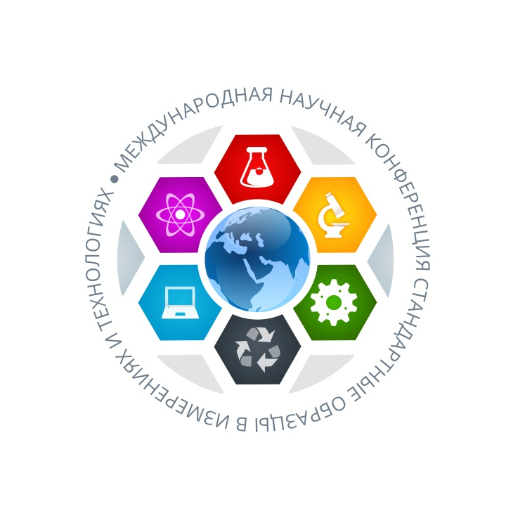 Афиша Екатеринбург СТАНДАРТНЫЕ ОБРАЗЦЫ В ИЗМЕРЕНИЯХ И ТЕХНОЛОГИЯХ