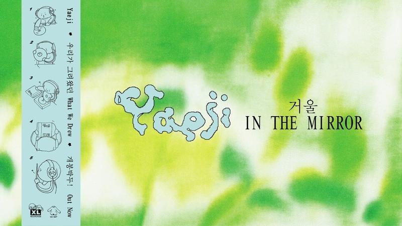 Yaeji IN THE MIRROR 거울 Official Audio