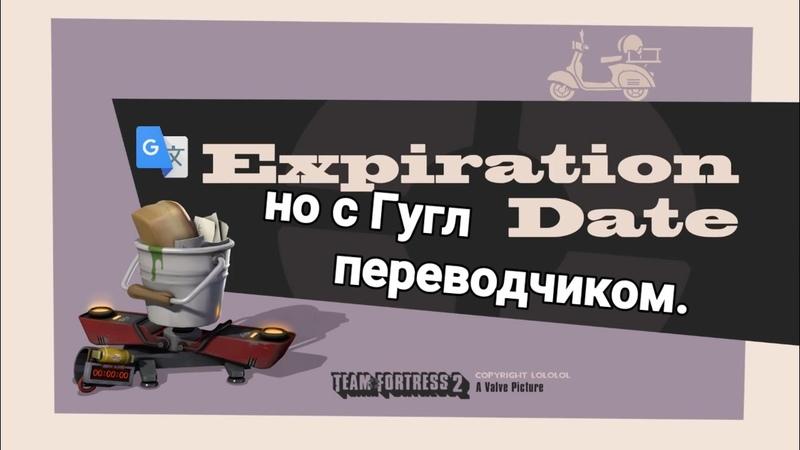 Expiration date но с Гугл переводчиком