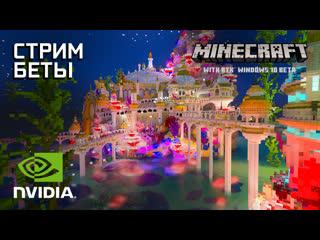 Стрим Minecraft с RTX от NVIDIA (20:00 по МСК)