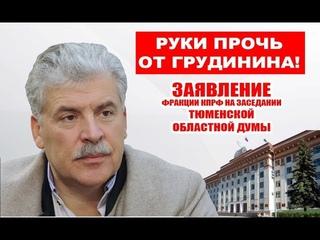 Фракция КПРФ выступила на заседании Тюменской областной Думы с заявлением в защиту Павла Грудинина