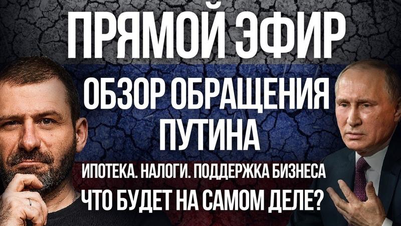 Обращение Путина Конституция без поправок Налоги вырастут Льготный кредит Поддержка бизнеса