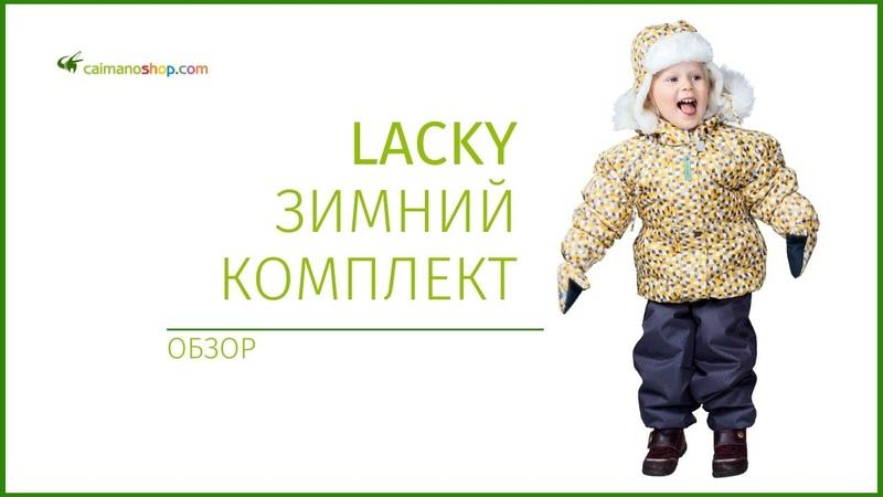 Зимний комплект Lacky by Caimano