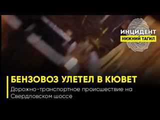ДТП на Свердловском шоссе: Бензовоз улетел в кювет