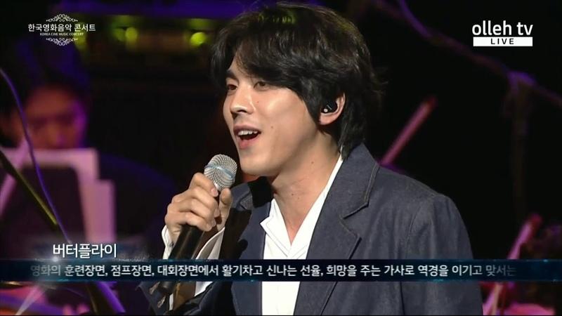 191228 한국영화음악 콘서트 홍이삭 Butterfly 영화 '국가대표' OST