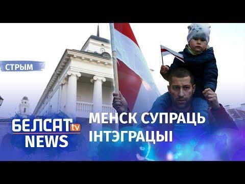 Акцыя за незалежнасць Беларусі | Акция за независимость Беларуси