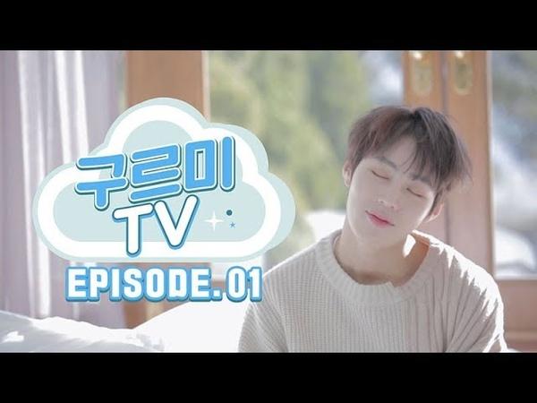 [구르미TV] EP.01 THE STAR 화보 촬영 현장