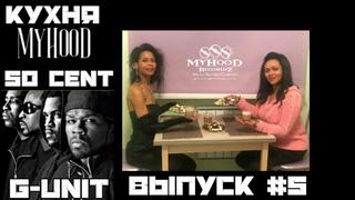 КУХНЯ MyHooD #5 | 50 CENT & G-UNIT | D'yadya J.i. & Julia Bura' & Jama Jersey (2020)