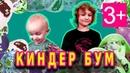 ОТКРЫВАЕМ КИНДЕРЫ и другие яйца СЛАДКИЙ ЧЕЛЛЕНДЖ СЮРПРИЗ 3